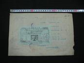 1949年苏南行政区工人炼钢预印图印花税缴款书税单