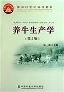 养牛生产学 第2版