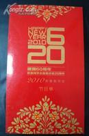 音乐节目单  欧美同学会留美分会20周年(建国60周年)新春联欢会