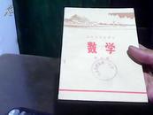 北京市中学课本:数学(第四册)【附赠自制刻度尺卡片一张】