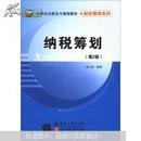 21世纪高职高专规划教材·财经管理系列:纳税筹划(第2版)