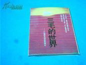三毛的世界——三毛散文诗画明信片【1套8张】惊喜价!