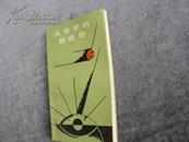 周农建著  传统与变革丛书《决策学的新视野》一版一印 现货 自然旧