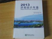 济南统计年鉴. 2013