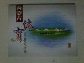 内蒙古体育明信片 一套6张