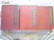 《清人诗文集总目提要》 上中下 3册 柯愈春名著  藏书家必备    绝对好资料书   孔网唯一