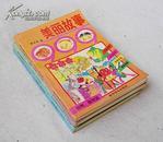 《美丽故事九百九十九》一套4册全----(神话、怪异、人才摇篮、童话、动物、植物、哲学 寓言篇)