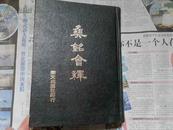A76644  中华民国六十年  洪北江主编   乐天人文丛书之二十三《彝铭会释》32开精装全一册