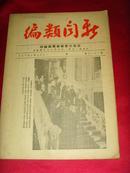 民国杂志;新闻类编(1947年10月17日出版)苏联大使馆新闻处编印