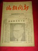 民国杂志;新闻类编(1947年9月26日出版)苏联大使馆新闻处编印