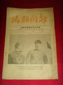 民国杂志;新闻类编(1947年8月22日出版)苏联大使馆新闻处编印