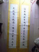 明海大和尚 陈云君居士合撰 魏茂鑫敬书 佛家对联一幅(190cm*33.7cm,立轴,九五品)