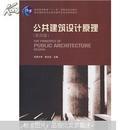 公共建筑设计原理(第四版)张文忠