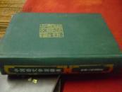 中国语文学家辞典
