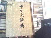 中文大辞典 第三十册   (无字无章)  【邮挂刷8元】