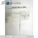 高校城市规划专业指导委员会规划推荐教材:中国城市建设史(第3版)