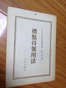 1951年中央人民政府出版总署编《标点符号用法》老版本经典!