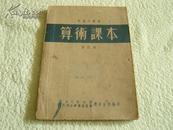 算数课本 第四册(部队小学用)