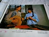 老电影海报 老经典电影【天赐 全8张,规格高27,宽31】孔网孤本
