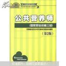 正版2手 8品 国家职业资格培训教程·公共营养师:国家职业资格(3级)(第2版)