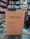 【馆藏】地质学原理 一、二册