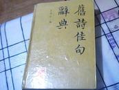 旧诗佳句辞典(精装)扉页有题字