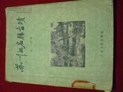 老版-------苏州的名胜古迹 (多幅插图)馆藏!