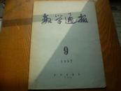 数学通报 1957.9