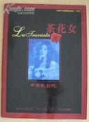 歌剧节目单: 茶花女(中央歌剧院建院50周年演出)