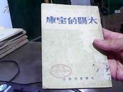 太阳的宝库(1948.8光华书店再版)