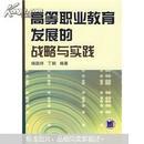 高等职业教育发展的战略与实践