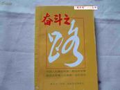 奋斗之路-中国人民解放军第二野战军军事 政治大学第三分校第一总队简史