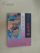 《古代书画》(中国文物序列)