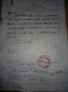 1957年河南省开封市委员会秘书处