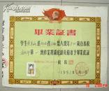 黄军山 益阳四合垸乡云雷山中心小学 校长杨经纬 毕业证书 1958年