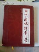 中国侨联年鉴. 2013(大16开 精装 库存 )