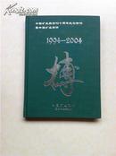 中国矿业报创刊十周年纪念特刊1994-2004