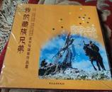 我的藏族兄弟:金长旭摄影作品集  有签名如图
