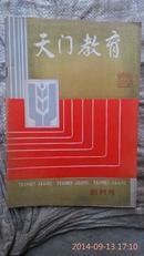 天门教育创刊号1