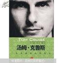 汤姆·克鲁斯