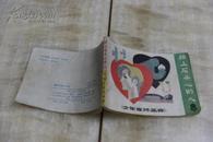 《少年连环画库》:换上石头心的人(1983年10月1版1印   印数294.22千册   有描述有清晰书影供参考)