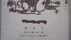 1927年未名社初版 鲁迅编辑《莽原》第二卷第17期 (毛边本)