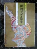 东方文化丛书:伊朗文学论集