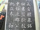 欧阳询九成宫[碑帖石印]民间本
