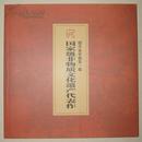 绍兴市申报第一批国家级非物质文化遗产代表作(画册 )