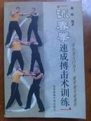 咏春拳速成搏击术训练  李小龙入门功夫截拳道实战雏形