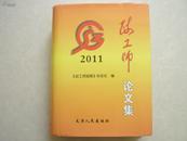 政工师论文集2011