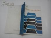 非线性动力学系统的数值研究 1800册