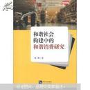 正版新书 和谐社会构建中的和谐消费研究