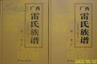 广西雷氏族谱 (第二卷)【上、下两册】